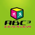 アクションスポーツ&ABC3