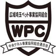 広域埼玉ペット事業協同組合