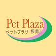 ペットプラザ板橋店