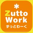 ずっとワーク/ZuttoWork