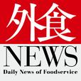 外食NEWS