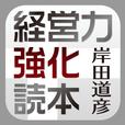 岸田経営実践塾