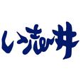 い志井グループ
